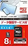 【2013年モデル】エレコム microSD SDHC Class4 8GB 【データ復旧1年間1回無料サービス付】 MF-MRSDH08GC4R