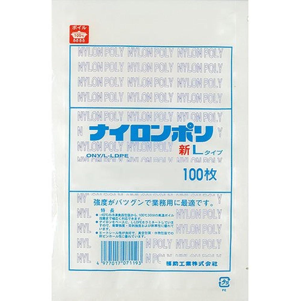 申し立て相手周波数ナイロンポリ 新Lタイプ規格袋 No.20 (100枚) 巾300×長さ430㎜