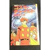 サイボーグ009(7)コスモチャイルド (少年サンデーコミックス)