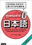ゼロからスタート日本語