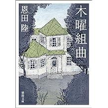 木曜組曲 〈新装版〉 (徳間文庫)