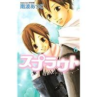 スプラウト(6) (別冊フレンドコミックス)