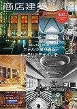 商店建築2019年8月号 通巻800号 特別企画/ホテルで振り返る、インテリアデザイン史 [雑誌]