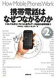 携帯電話はなぜつながるのか 第2版