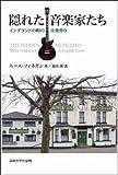 隠れた音楽家たち: イングランドの町の音楽作り