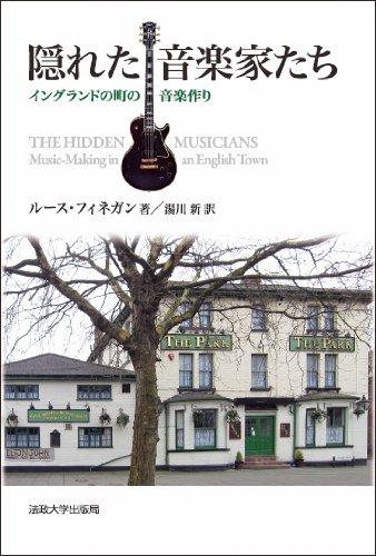 隠れた音楽家たち: イングランドの町の音楽作りの詳細を見る