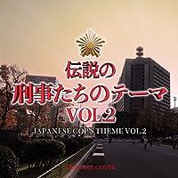 科捜研の女 ORIGINAL COVER