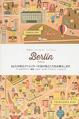 ベルリン (世界のシティ・ガイド  CITIX60シリーズ)