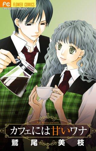 カフェには甘いワナ (Betsucomiフラワーコミックス)の詳細を見る