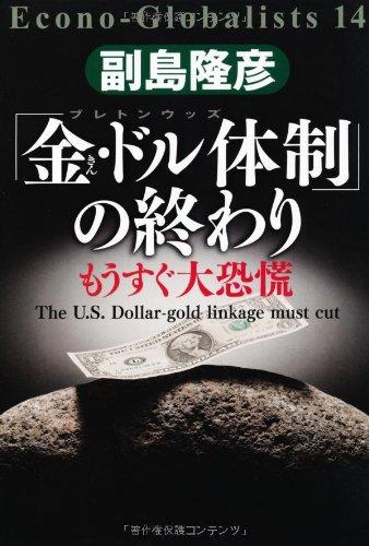 「金・ドル体制」の終わり (Econo-Globalists 14)の詳細を見る
