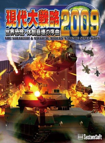 現代大戦略2009~世界恐慌・体制崩壊の序曲~ [ダウンロード]