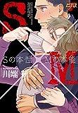 Sの本性×Mの本能 (ウォー! コミックス ピアスシリーズ)