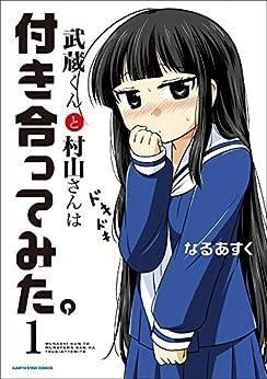 [なるあすく]の武蔵くんと村山さんは付き合ってみた。 1 (アース・スターコミックス)