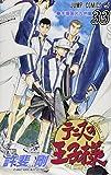 テニスの王子様 (33) (ジャンプ・コミックス)