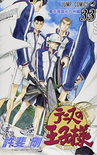 テニスの王子様 (33) (ジャンプ・コミックス)の詳細を見る