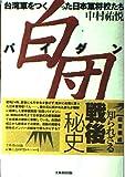白団(パイダン)―台湾軍をつくった日本軍将校たち