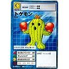 デジタルモンスター カード ゲーム ノーマル St-10 トゲモン (特典付:大会限定バーコードロード画像付)《ギフト》