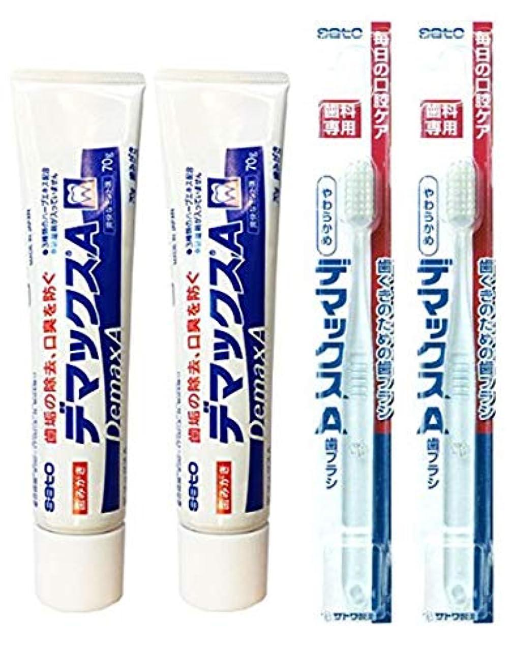 平野切手圧縮佐藤製薬 デマックスA 歯磨き粉(70g) 2個 + デマックスA 歯ブラシ 2本 セット