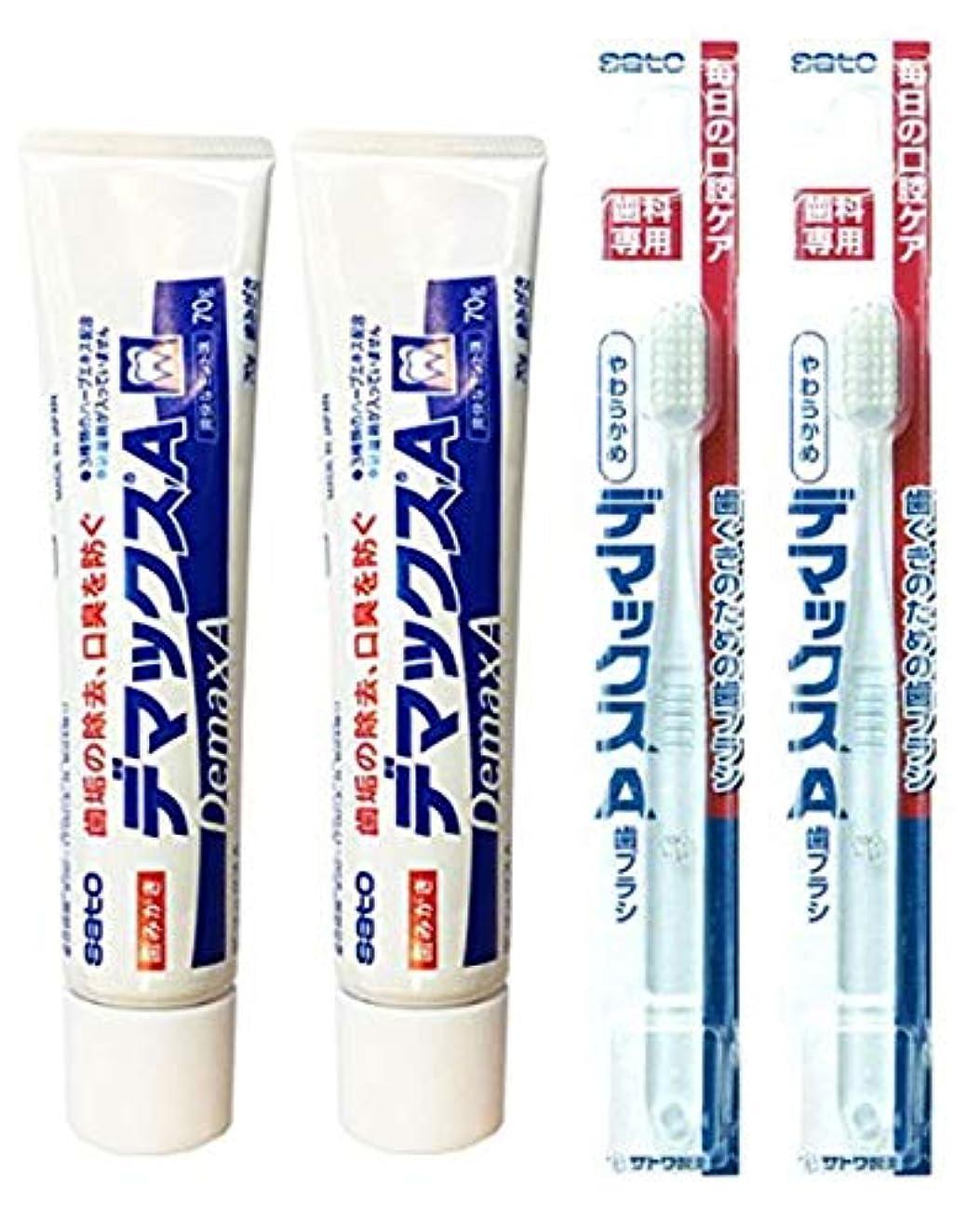 神シェフホース佐藤製薬 デマックスA 歯磨き粉(70g) 2個 + デマックスA 歯ブラシ 2本 セット