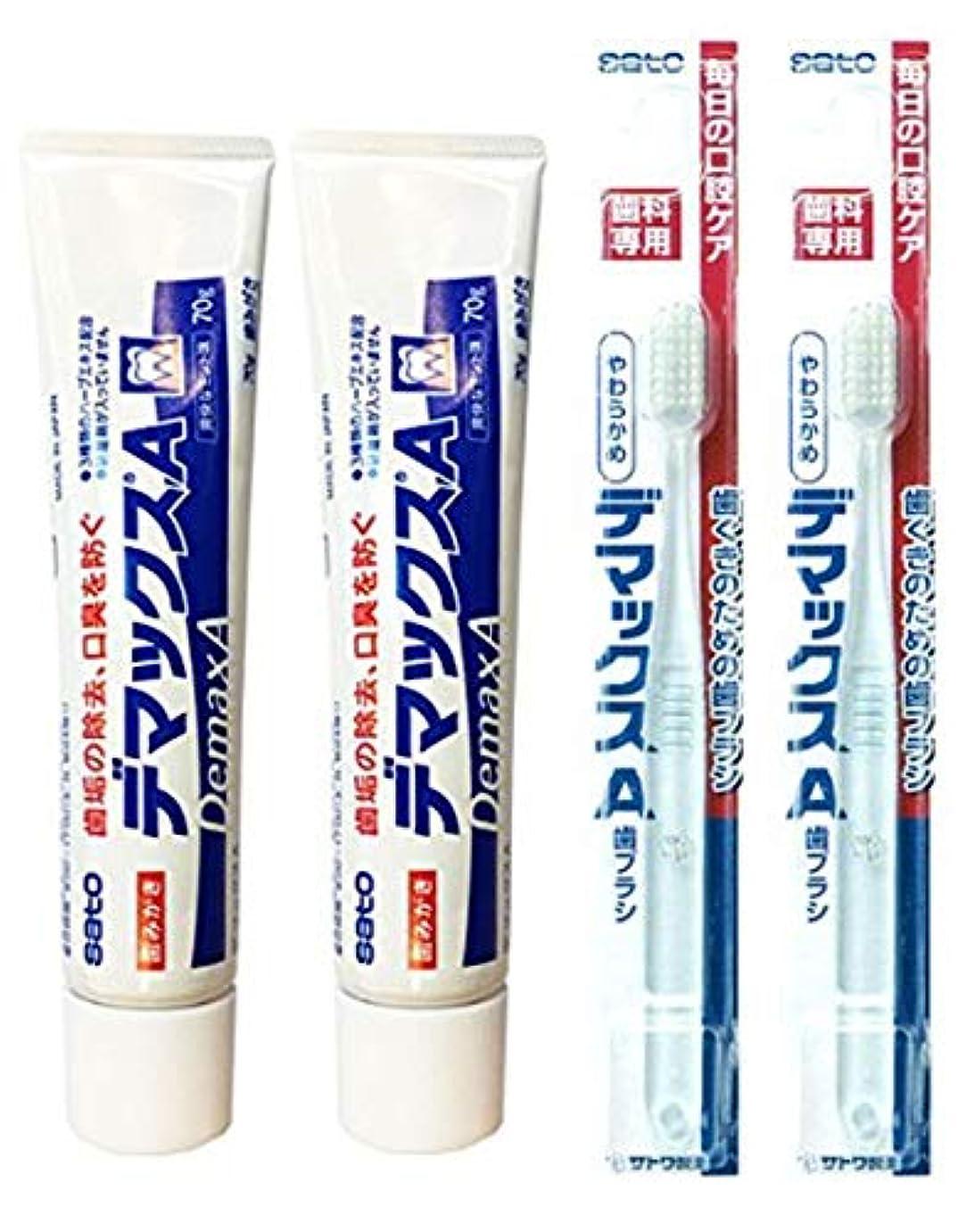 佐藤製薬 デマックスA 歯磨き粉(70g) 2個 + デマックスA 歯ブラシ 2本 セット