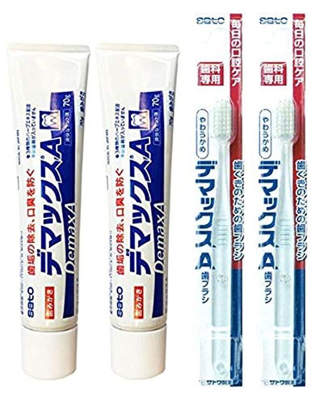 飼い慣らすリラックスしたスペア佐藤製薬 デマックスA 歯磨き粉(70g) 2個 + デマックスA 歯ブラシ 2本 セット