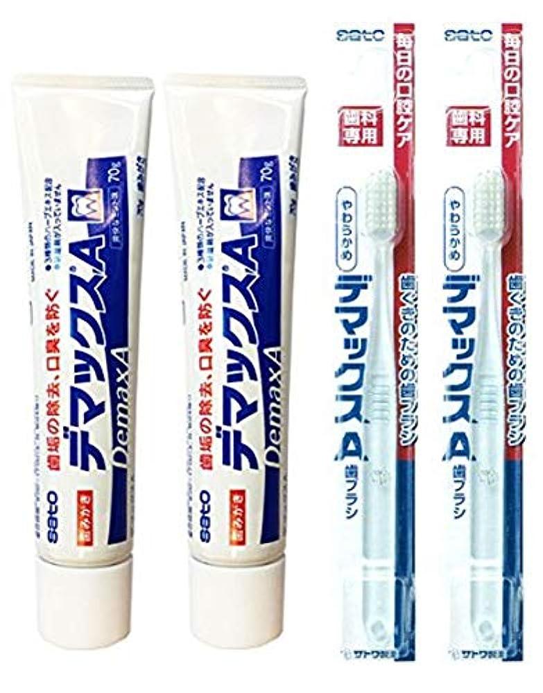 最後にジョグ賞賛する佐藤製薬 デマックスA 歯磨き粉(70g) 2個 + デマックスA 歯ブラシ 2本 セット