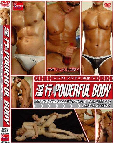 淫行 POWERFUL BODY(再販版) [DVD]