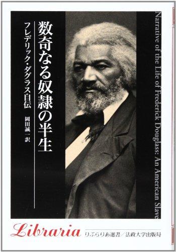 数奇なる奴隷の半生―フレデリック・ダグラス自伝 (りぶらりあ選書)