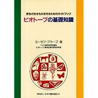 ビオトープの基礎知識―野生の生きものを守るためのガイドブック