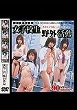 女子校生野外活動 [DVD]