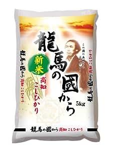 【ミツハシ】高知県産 白米 こしひかり 5kg 平成26年産