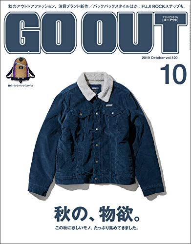 GO OUT (ゴーアウト) 2019年 10月号 [雑誌]