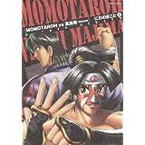 MOMOTAROH vs真島零不死の女神 1 (ミッシィコミックス)