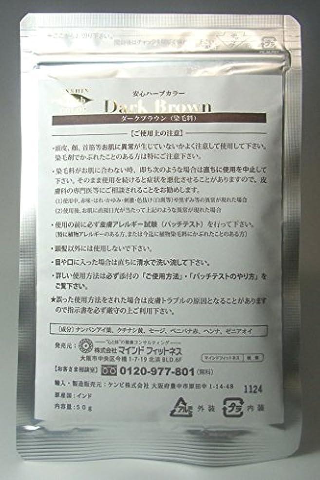 カニ策定するおばあさん安心ハーブカラー?ダークブラウン(メーカー公式)/【東京ビッグサイトでのダイエット&ビューティーフェア2019出展により9月7日から11日まで受注のみ。出荷開始は12日木曜日となります。】