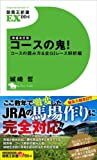 増補改訂版 コースの鬼! コースの読み方&全G1レース解析編 (競馬王新書EX004)