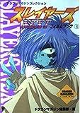 スレイヤーズNEXT フィルムブック〈3〉 (ドラゴンマガジンコレクション)