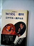 知の発見-叡知 (1983年) (寺小屋叢書〈1〉)