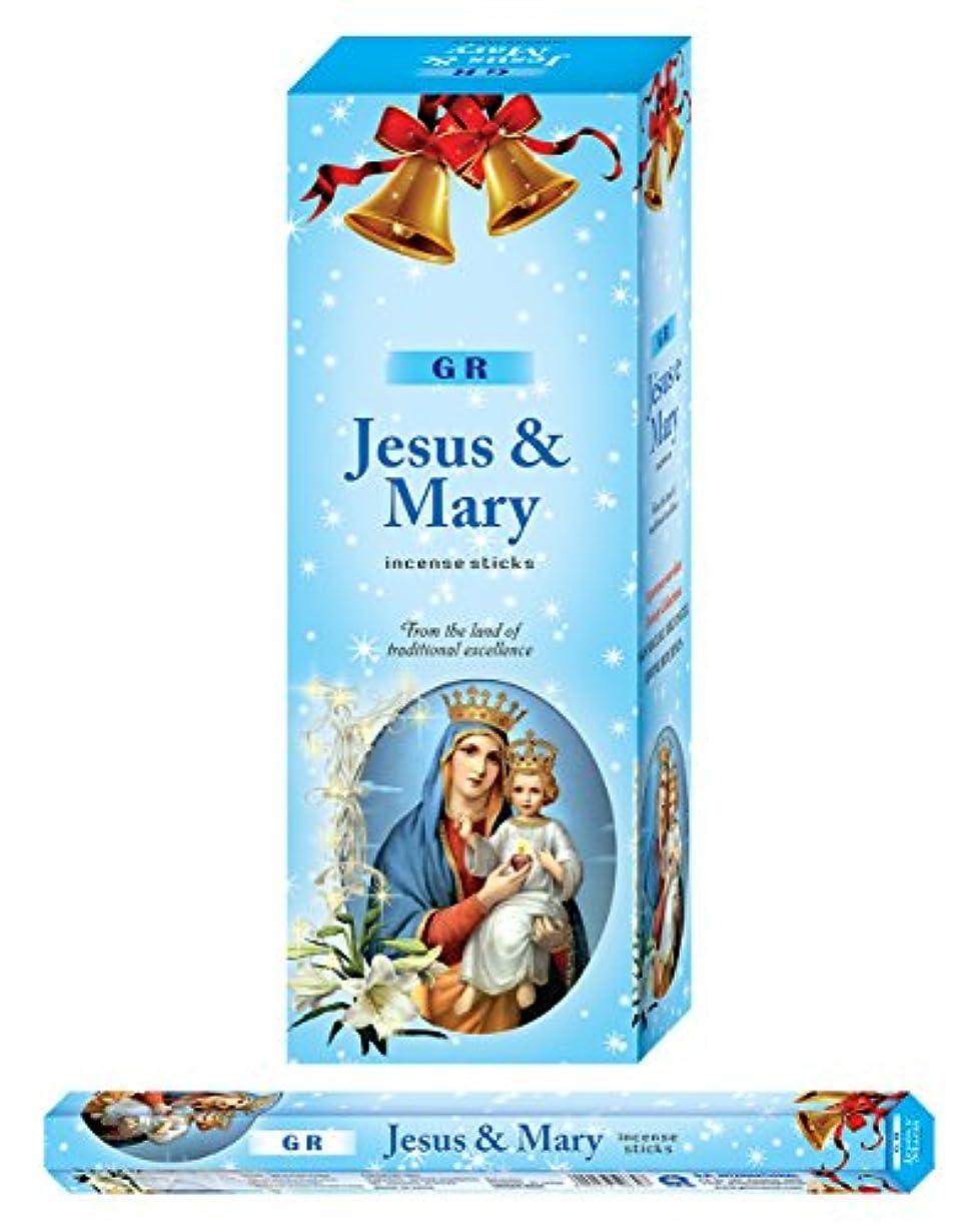 押し下げる喉が渇いた酸っぱいJesus & Mary incense-120 Sticks