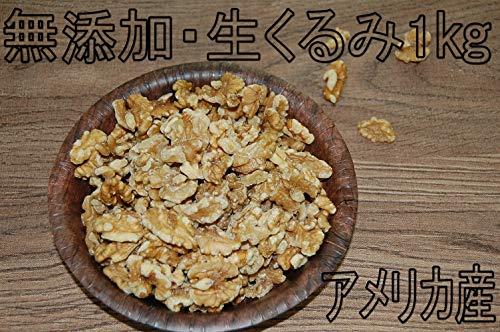 ドライフルーツ 生くるみ 1kg (アメリカ産)