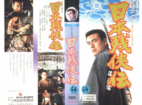 日本残侠伝 [VHS]
