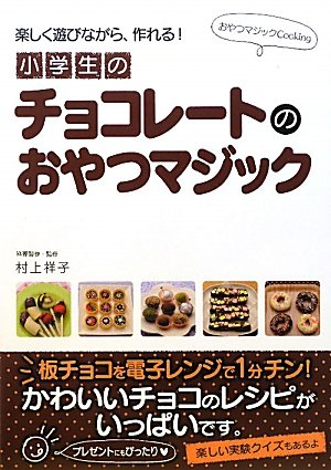 小学生のチョコレートのおやつマジック (おやつマジックCooking)の詳細を見る