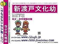 新渡戸文化子ども園【東京都】 H20年度用過去問題集2(H19・18・17)