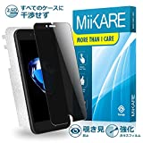 MiiKARE iphone8/iphone7用「全てケースに干渉せず プライバシーガード 気泡0」強化ガラスフィルム 3Dタッチ対応 耐衝撃 指紋防止 飛散防止【覗き見防止表面1枚+指紋防止柔らかい背面1枚】 (iphone8/iphone7, 黒白兼用)