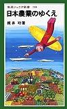 日本農業のゆくえ (岩波ジュニア新書)