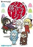 グラブルジャージ部っ!2 (ファミ通クリアコミックス)