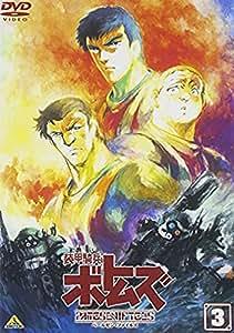 装甲騎兵ボトムズ ペールゼン・ファイルズ 3 [DVD]