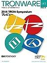TRONWARE VOL.162 (TRON IoT 技術情報マガジン)