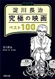 淀川長治 究極の映画ベスト100〈増補新版〉 (河出文庫)