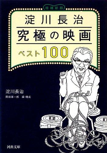 淀川長治 究極の映画ベスト100〈増補新版〉 (河出文庫)の詳細を見る