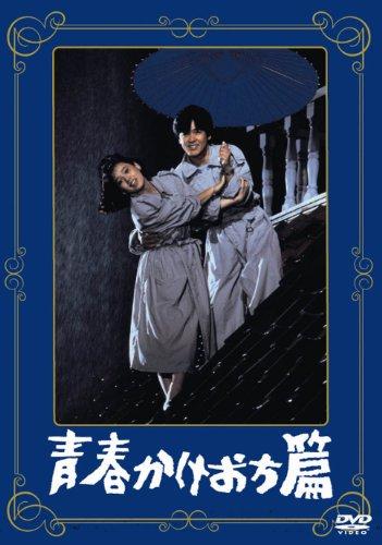 あの頃映画 「青春かけおち篇」 [DVD]